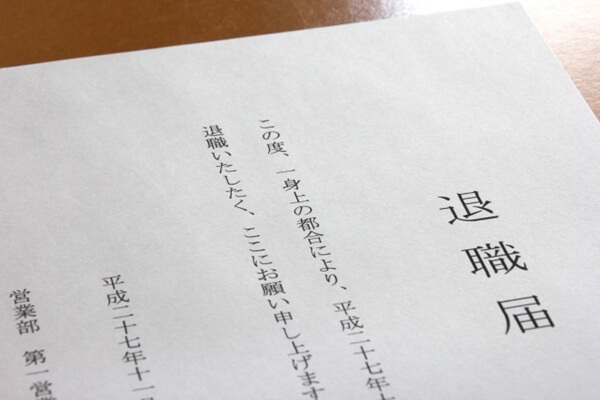 with 退会 方法 再登録