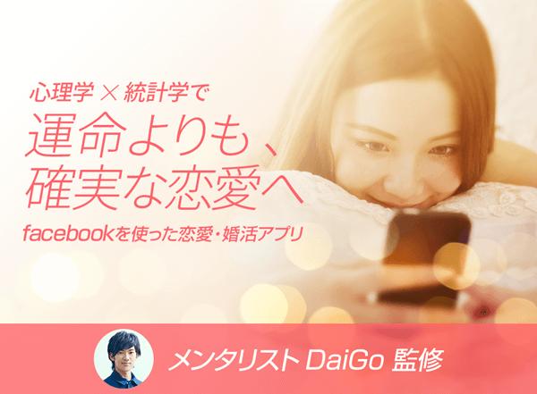 with 登録 登録方法 アプリ