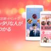 withの評判と口コミは!?婚活アプリをやって評価してみた!