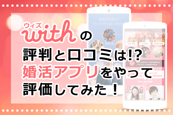 with評判と口コミ