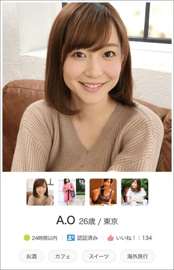 Omiai アプリ