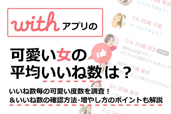 with アプリ 可愛い 女性 いいね 数