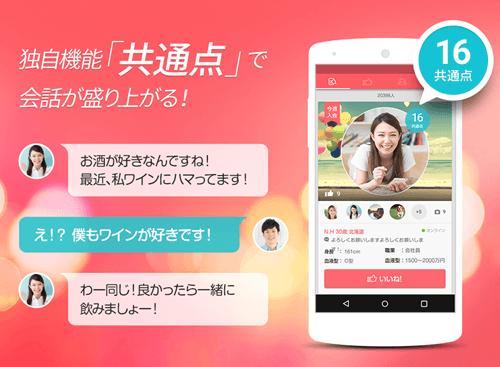 with アプリ DaiGo