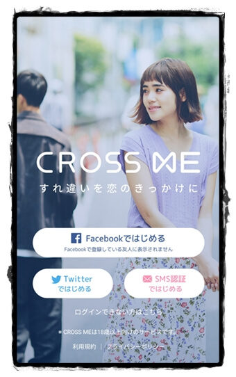 CROSSME(クロスミー)