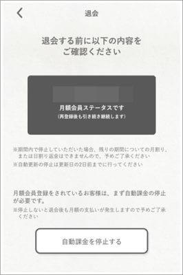 mimi アプリ 退会