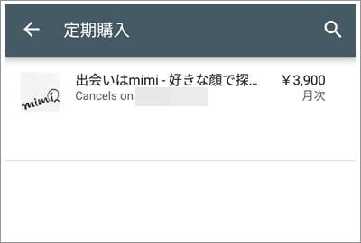 mimiアプリ 自動課金