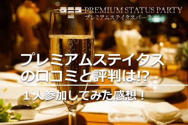 プレミアムステイタス 口コミ 評判