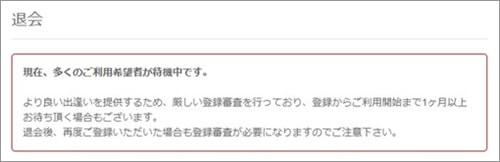 マッチアラーム 退会