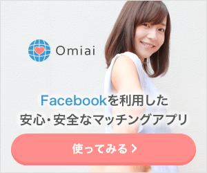Facebookを利用した安全なマッチングアプリ