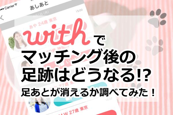 with マッチング後 足跡