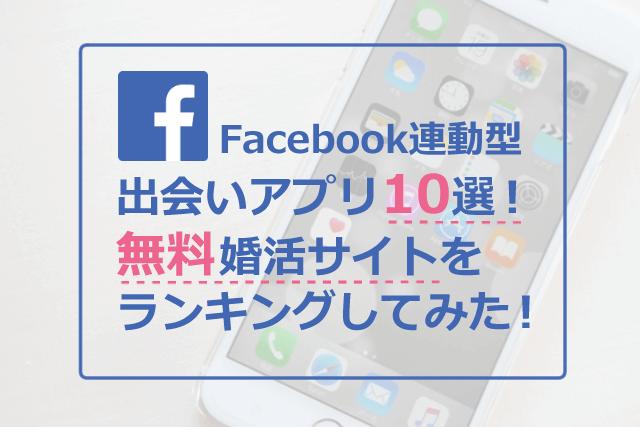 【2018年11月最新版】Facebook連携型出会いアプリ10選!無料婚活サイトをランキングしてみた!