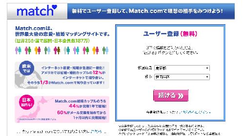 マッチ(旧マッチ・ドットコム)