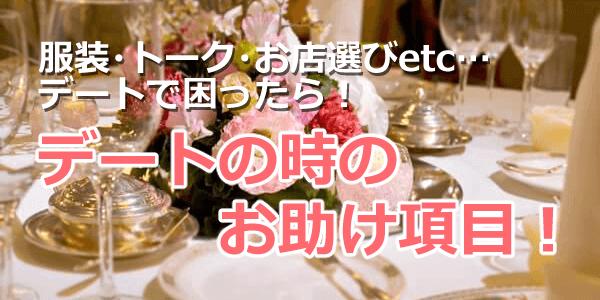 服装・トーク・お店選びetc…デートの時のお助け項目!