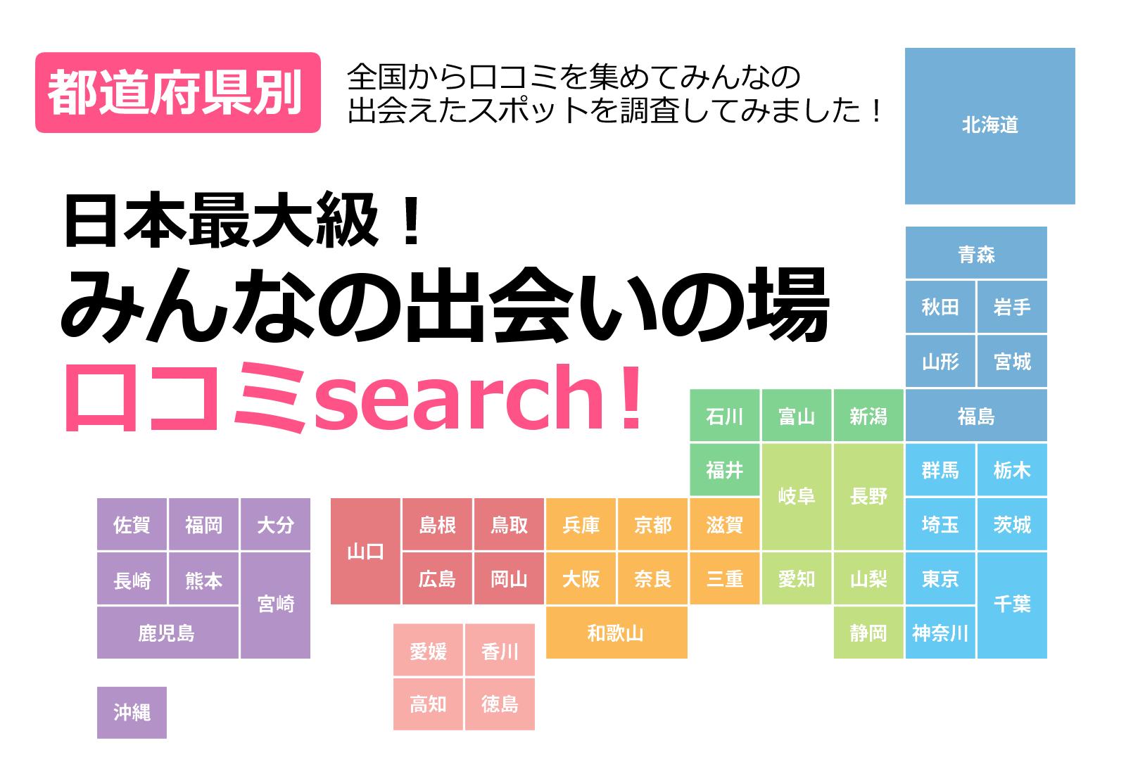 都道府県出会いの場サーチ