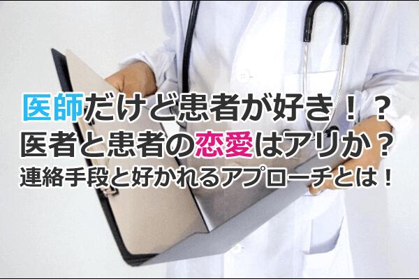 医師だけど患者が好き!?医者と患者の恋愛はアリか?連絡手段と好かれるアプローチとは!