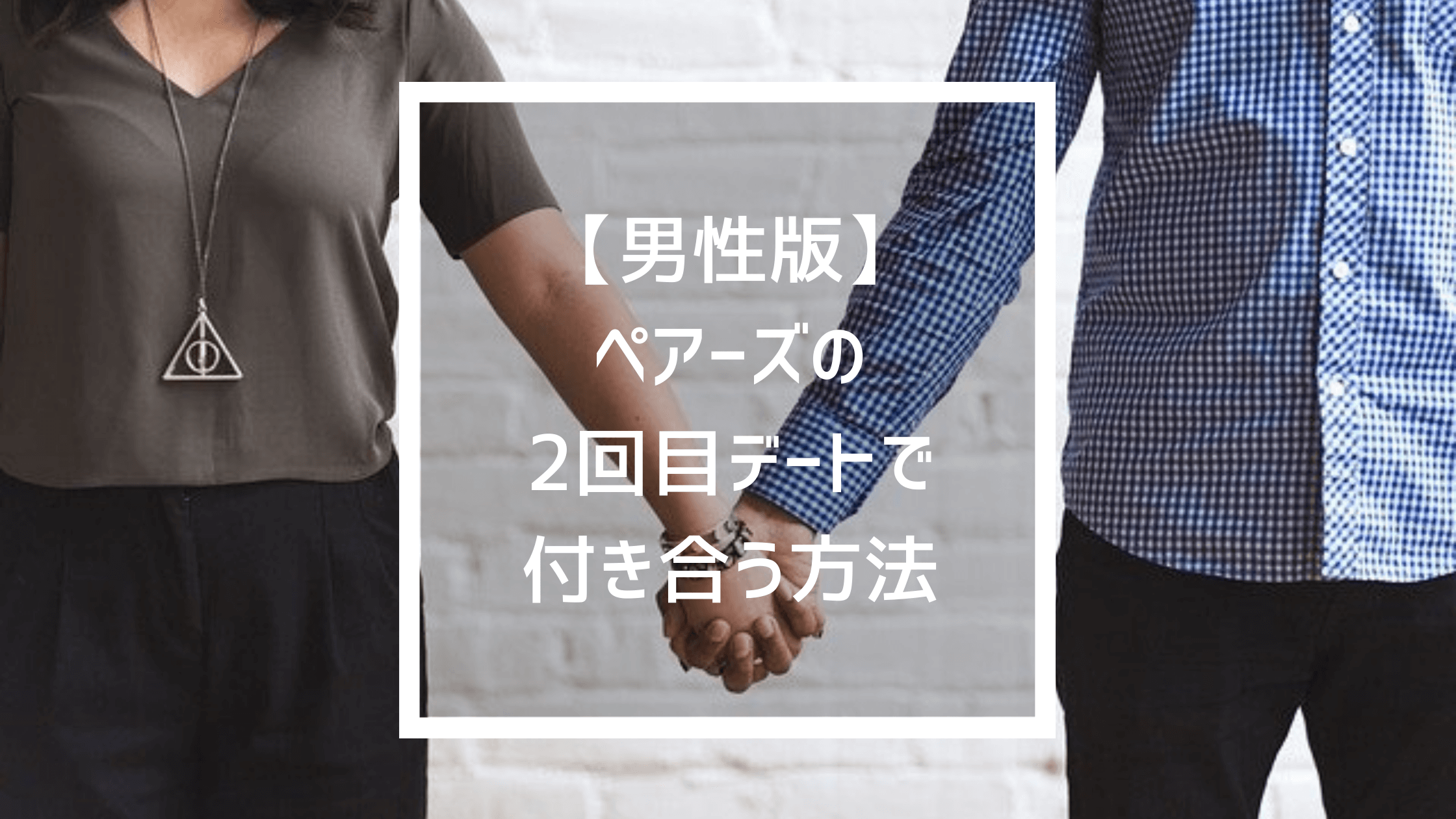 マッチングアプリ ペアーズ 2回目 デート 付き合う方法