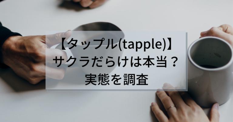 【タップル(tapple)】サクラだらけは本当?実態を調査