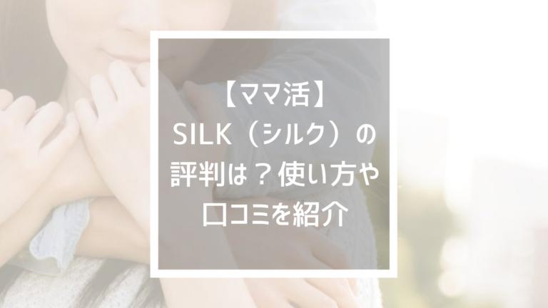 ママ活 SILK シルク 評判