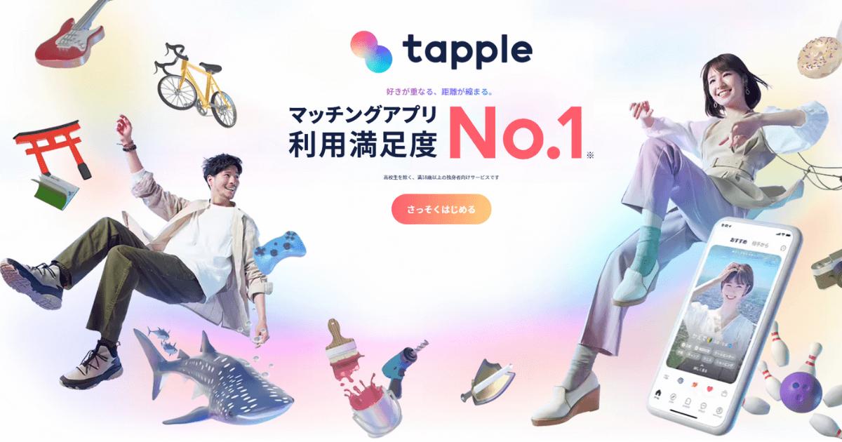 タップル(tapple) 料金表・オプションまとめ 【マッチングアプリ】 (6)