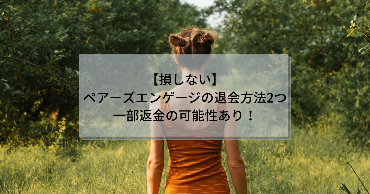 【損しない】 ペアーズエンゲージの退会方法2つ 一部返金の可能性あり!