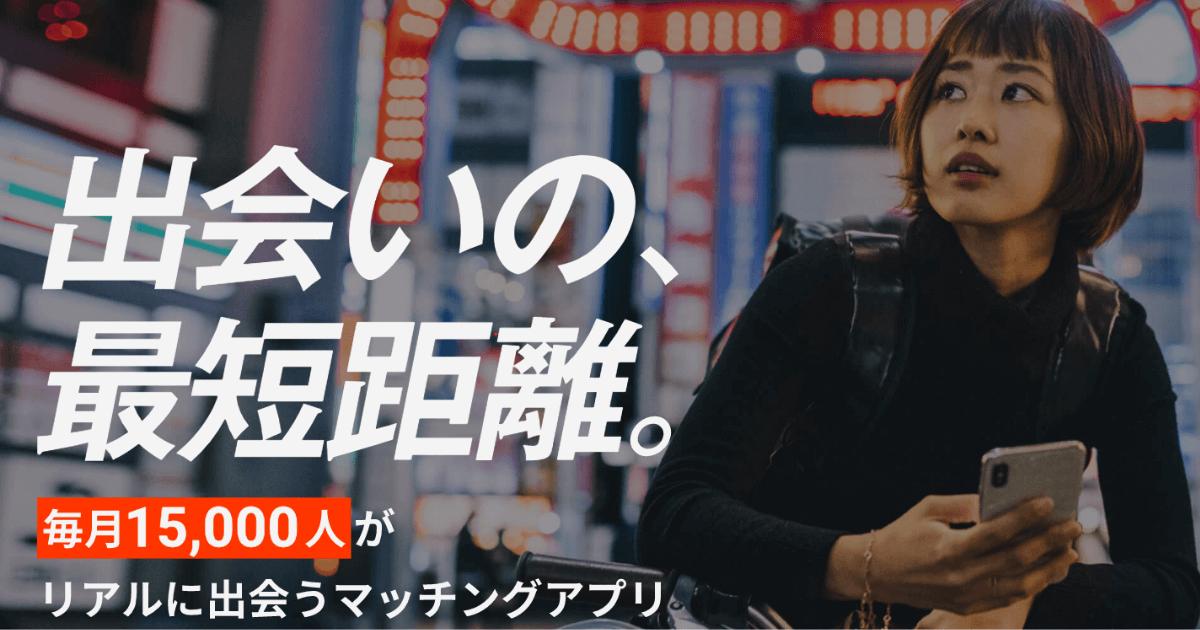 【DL前に要チェック】ダイン(Dine)の評判・口コミ こんな人におすすめ!