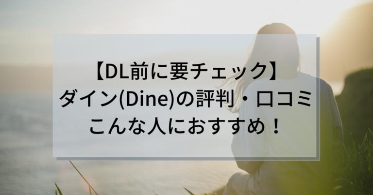 【DL前に要チェック】 ダイン(Dine)の評判・口コミ こんな人におすすめ!