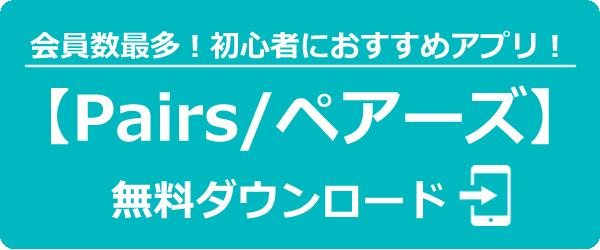 Pairs/ペアーズ